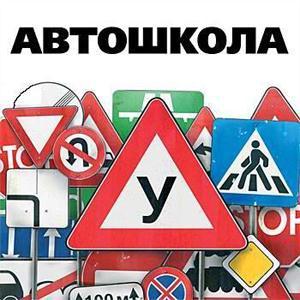 Автошколы Малояза