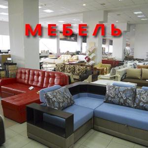 Магазины мебели Малояза