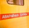 Аварийные службы в Малоязе