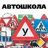 Автошколы в Малоязе