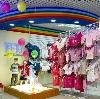 Детские магазины в Малоязе