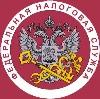 Налоговые инспекции, службы в Малоязе