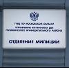 Отделения полиции в Малоязе