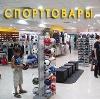 Спортивные магазины в Малоязе